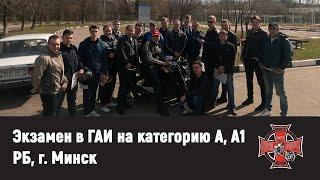 ГАИ Минск, экзамен на категорию А, А1 (мотоцикл) 2017.mp4