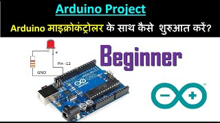 Arduino Lecture 1 in hindi. embedded systems ( advance robotics )