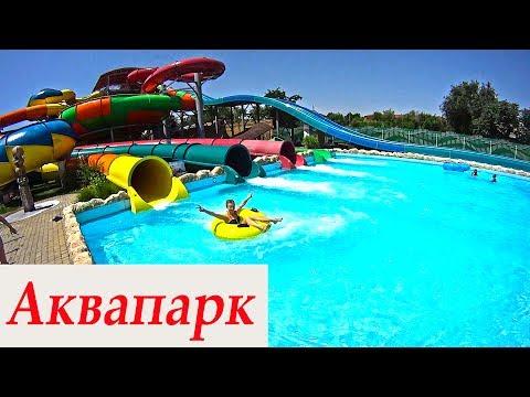 Крым 2017! Евпатория,аквапарк у Лукоморья!ОБЗОР