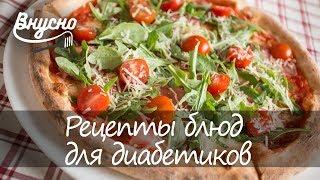 Вкусные рецепты для диабетиков - Готовим Вкусно 360!