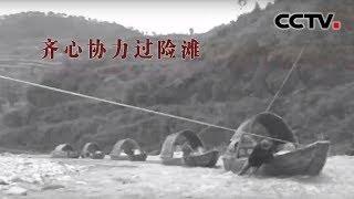 [中华优秀传统文化]齐心协力过险滩| CCTV中文国际
