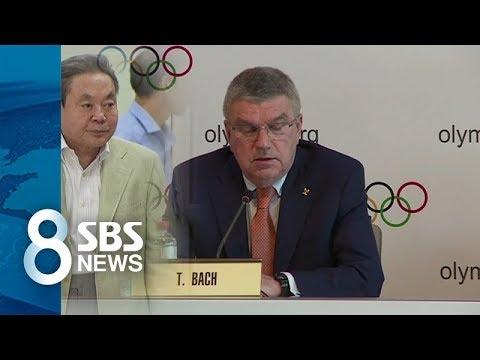 이건희 삼성 회장, IOC 위원 사퇴…정년 5년 남기고 왜?/SBS