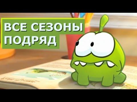 Ам Ням Все сезоны - Мультики для детей Ам Ням на русском все серии подряд - Как поздравить с Днем Рождения