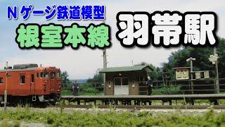 【Nゲージ鉄道模型】根室本線 羽帯駅