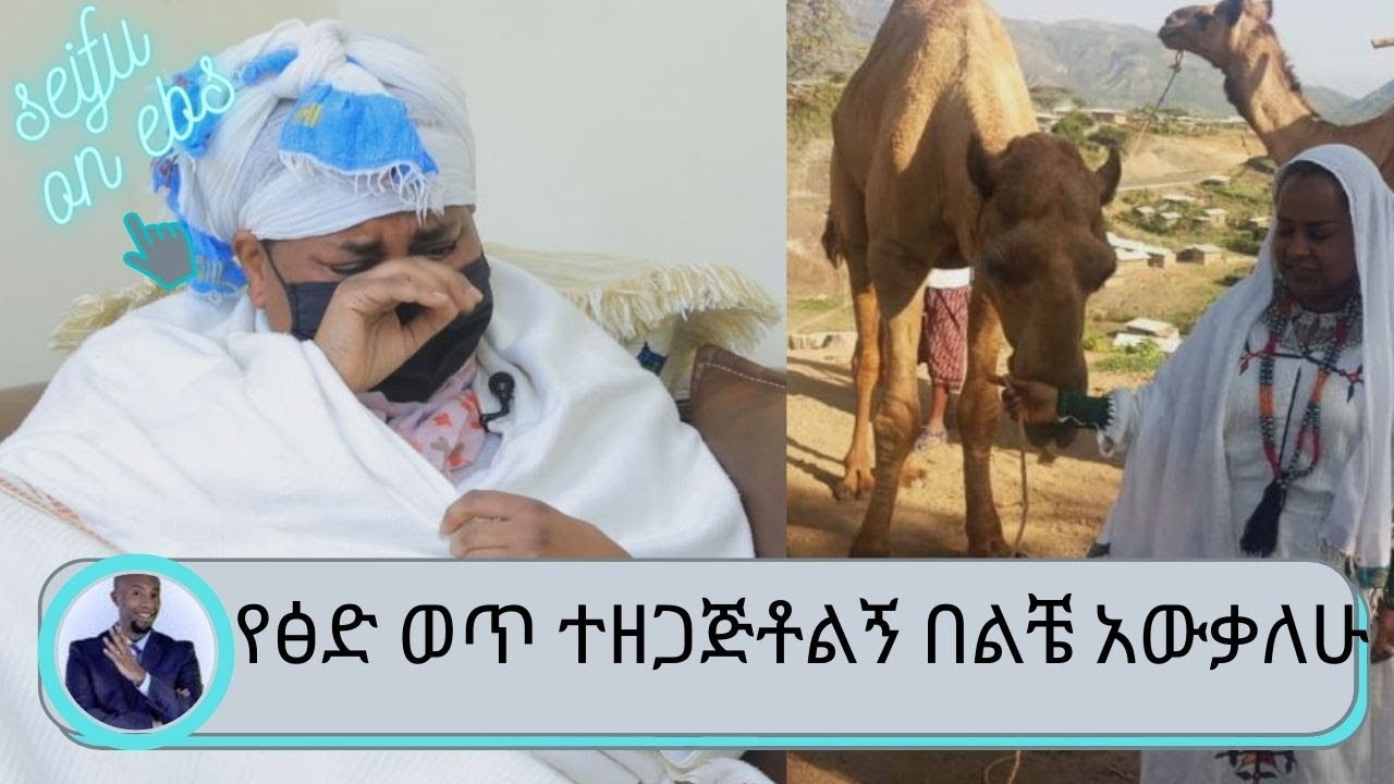 Interview with journalist Askale Tesfaye