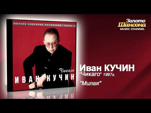 Иван Кучин - Милая (Audio)