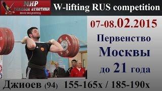 07-08.02.2015. DZHIOEV-94 (155-165х/185-190х).Moscow Championship to 21 years.