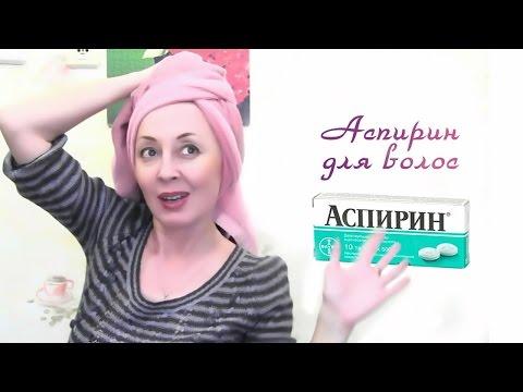 Как мыть голову с аспирином
