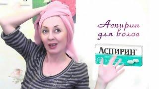 Зачем я МОЮ волосы АСПИРИНОМ?/МАСКА для ВОЛОС с АСПИРИНОМ