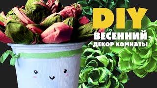 Diy Весенний Декор Комнаты: Суккуленты из гофрированной бумаги