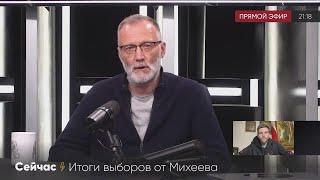 УДИВИТЕЛЬНЫЕ результаты! Михеев об итогах выборов в Госдуму и своем участии