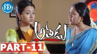 Athadu Full Movie Part 11 || Mahesh Babu, Trisha || Trivikram Srinivas || Mani Sharma