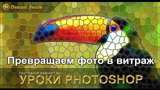 Превращаем фото в витраж. Урок Photoshop.