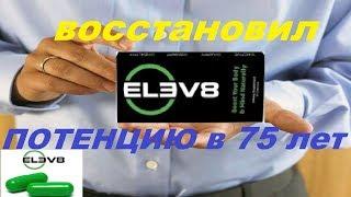 Bepic NEW Как Восстановить Потенцию в 75 лет Elev8 Отзывы