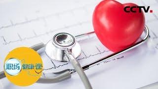 《职场健康课》 20190618 30岁的身体60岁的心脏  CCTV财经