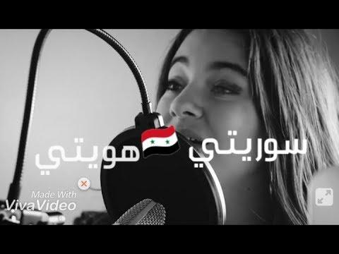 بيسان اسماعيل سوريتي هويتي حالات واتس اب Youtube