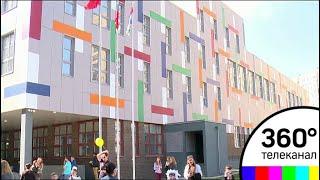 Новую школу в День Знаний открыли и в Мытищах