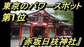 東京一番のパワースポット『日枝神社』ご利益は、厄除・安産・縁結び・商売繁盛・社運隆昌など 東京・赤坂