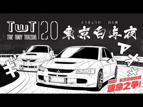 揭秘!东京首都高速地下飙车全纪实! TWT 20期特别节目《东京白与夜》! | 溜溜哥Vlog-TWT