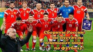 Сборную России не пустят на чемпионат мира по футболу
