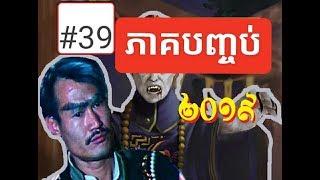 រឿង ខ្មោចឆៅ ២០១៩ [Khmer Drama HD| Part 39 End ភាគបញ្ចប់