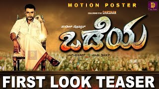 Odeya First Look Motion Poster | Trailer | Challenging Star Darshan | Harikrishna |