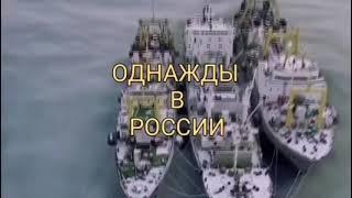 D1FLY Х ЛИ ТЫ НОЕШЬ Однажды в России Охотское море