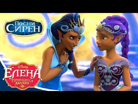 Елена - принцесса Авалора: Песни Сирен | Мультфильм Disney