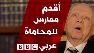 فؤاد شحادة أقدم ممارس للمحاماة في العالم