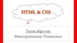 28 урок. HTML & CSS. Фиксированная. Резиновая.