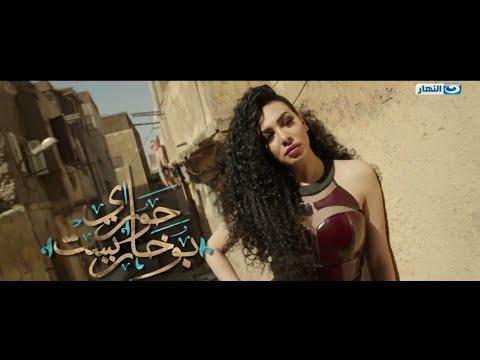Hawary Bokharest | الأغنية الرسمية لمسلسل حوارى بوخاريست - محمد عدوية - سامحني يابا