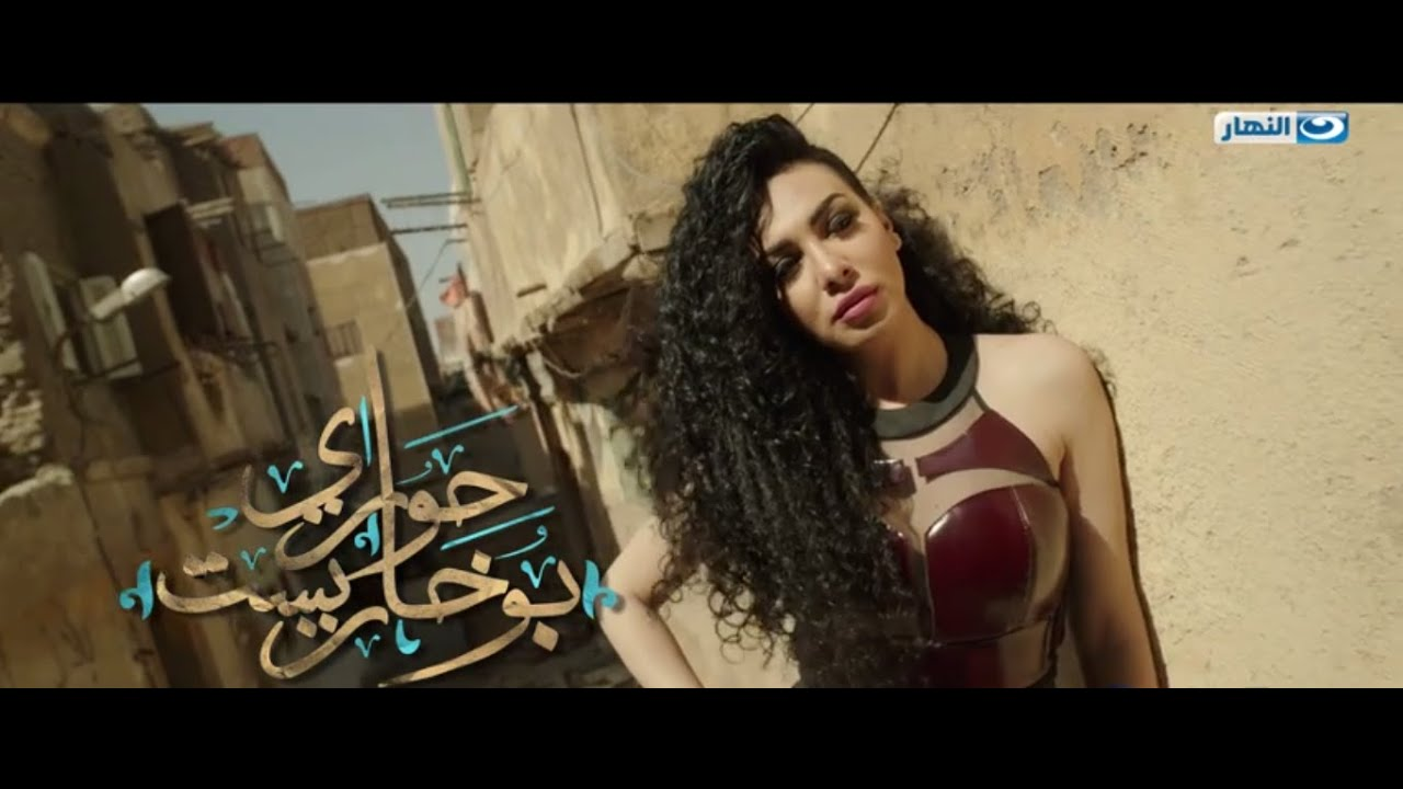 Hawary Bokharest   الأغنية الرسمية لمسلسل حوارى بوخاريست - محمد عدوية - سامحني يابا