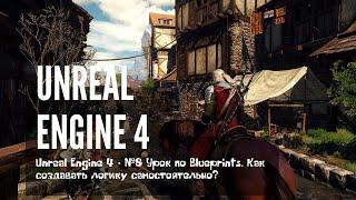 Unreal Engine 4 - #8 Урок по Blueprints. Как создавать логику самостоятельно?