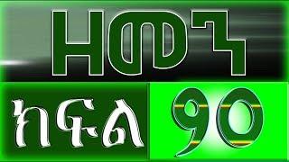Zemen Drama - Part 90 (Ethiopian Drama)