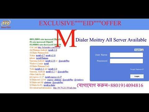 BD Moittry Voip মোবাইল+8801738138930