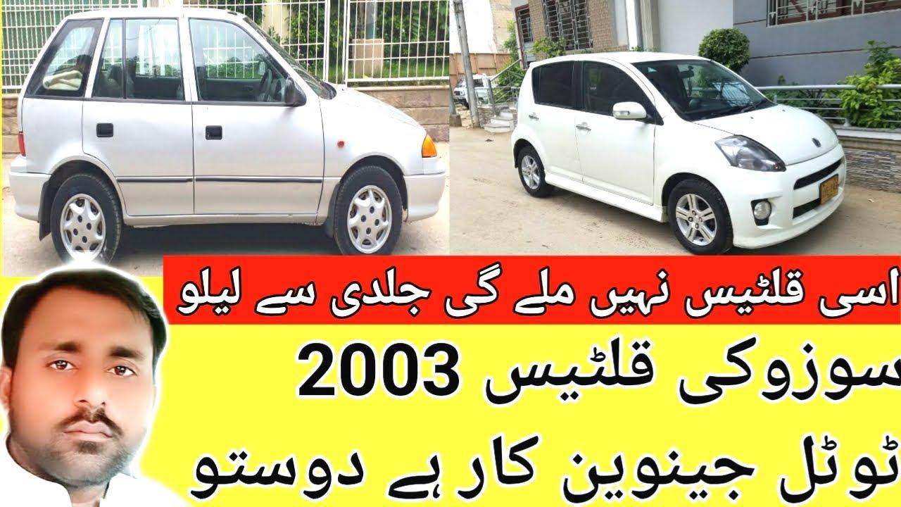Suzuki Cultus 2003 Total Genuine Car l And Athar Cars Review l Nks Karachi Motors l 30 July 2021 l