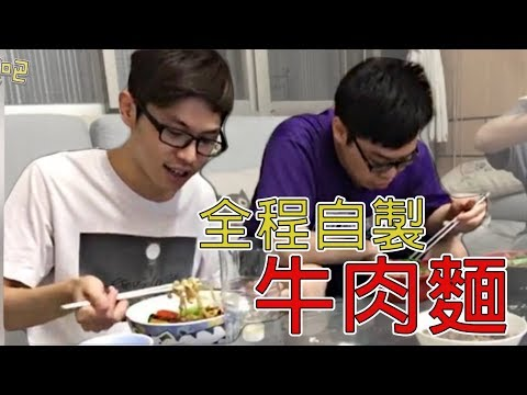【86精華吧S1】#02『做了兩個小時的自製牛肉麵』