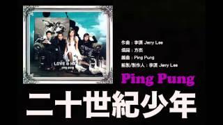 二十世紀少年-Ping Pung