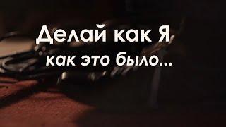 Gambar cover Азат Амиров - Делай как Я (Как снимался клип)