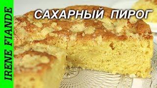 Ароматный Сахарный пирог.Очень простой дрожжевой пирог , но какой вкусный!!!