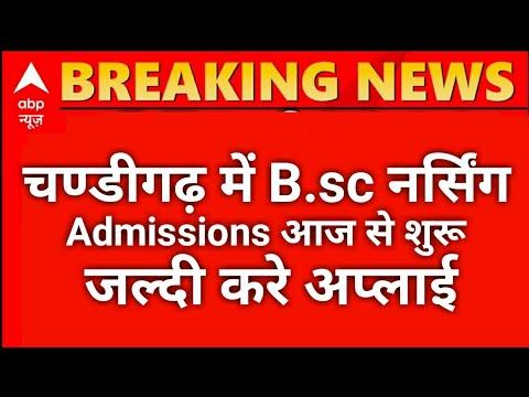 PGIMER Chandigarh Apply