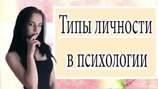 видео Типы личности в психологии