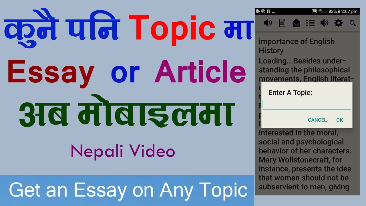 in i how to get an essay or article on any topic or title ii   in i how to get an essay or article on any topic or title ii android app review