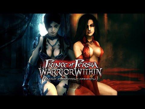 Нарезка от 22.04.17 Prince of Persia: Warrior Within (самые интересные моменты)