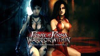 MehVsGame - Prince of Persia: Warrior Within (самые интересные моменты)