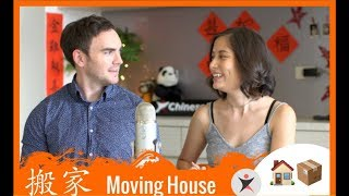 Helping a Friend Move in Mandarin Chinese (10 Minute Intermediate Lesson)