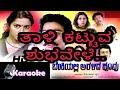 Taali kattuva shubhavele Kannada karaoke song