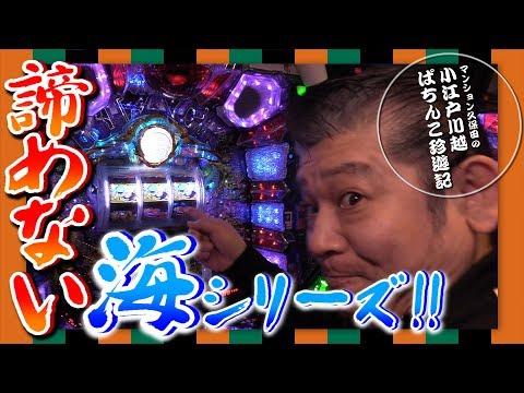 【CRドラム海物語BLACK】マンション久保田のぱちんこ珍遊記#22【パラッツォ川越店】