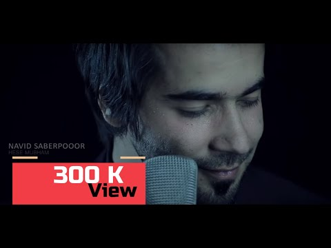 Navid Saberpoor -  Hese Mubham - OFFICIAL VIDEO HD -  NEW AFGHAN SONG 2018