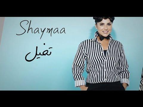 تخيل - شيماء الكويتية Tekhayal -Shaymaa AlKuwaitia
